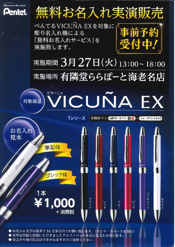 【イベント】ぺんてるVICUNA EX無料お名入れ実演販売
