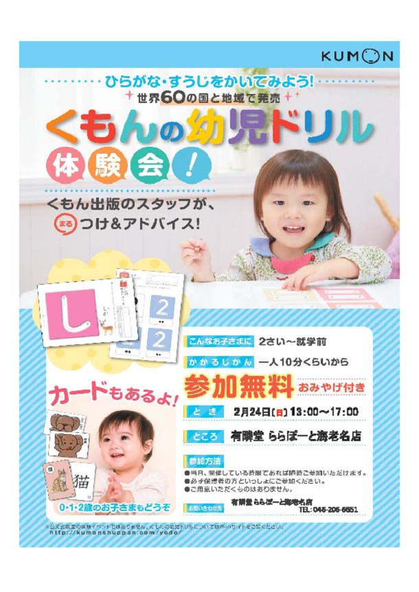 『くもんの幼児ドリル体験会!』