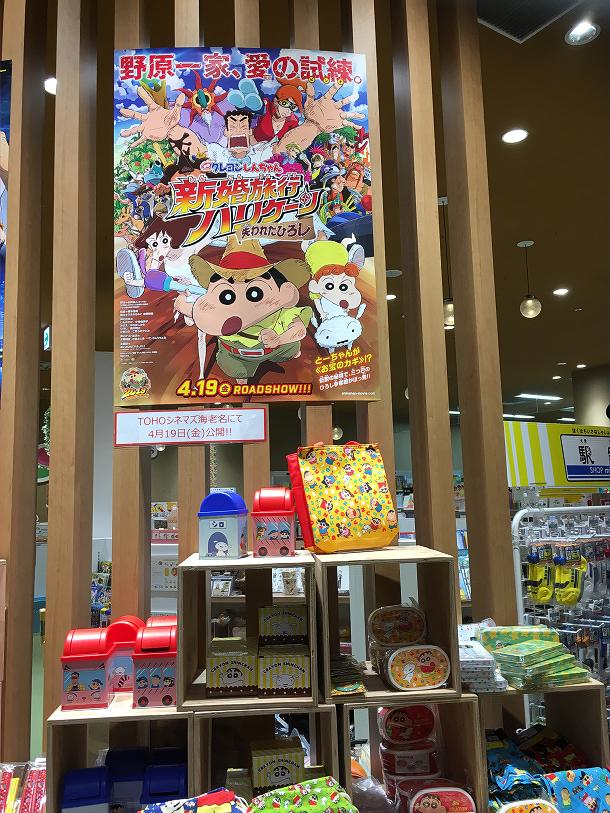 映画公開記念!!クレヨンしんちゃんグッズフェア!!