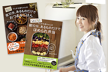 3/11(土) 「てんきち母ちゃん 春のお弁当教室」開催!