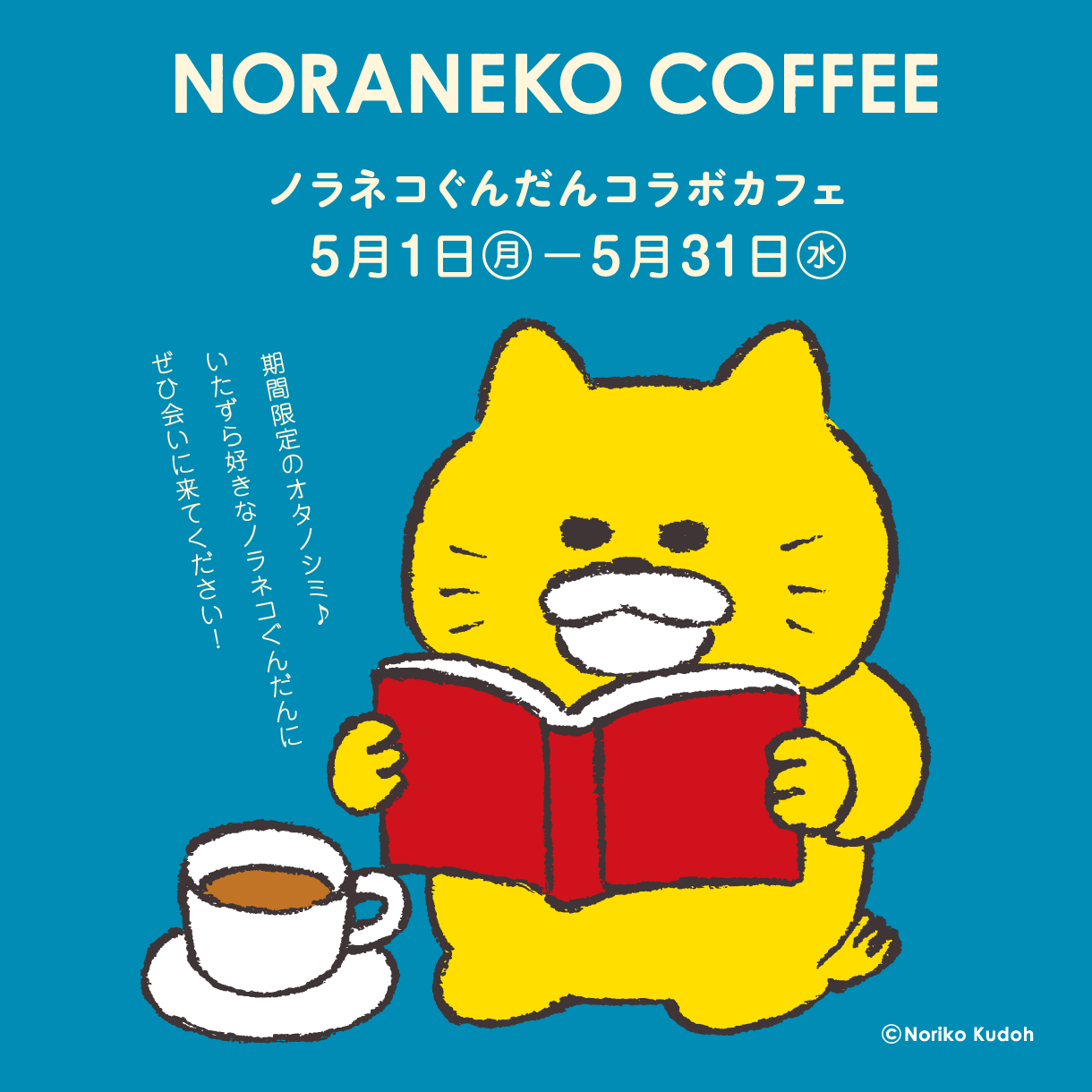 ノラネコぐんだん コラボカフェ「NORANEKO COFFEE」