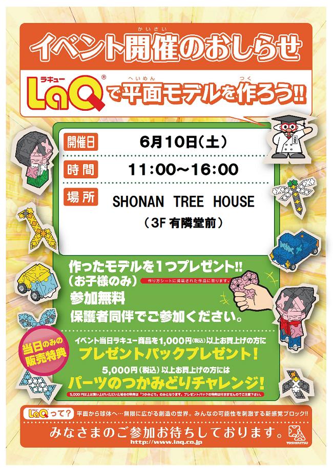 6/10(土)知育ブロック「LaQ」体験会