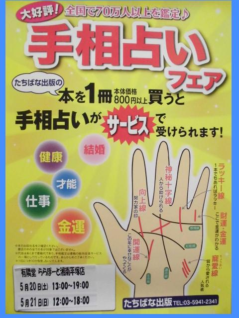 5/20(土)・21(日) 手相占い開催