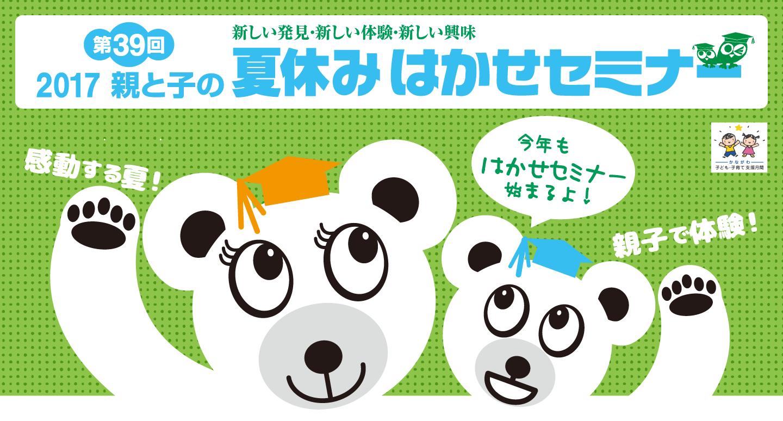 ありがとうございました!8/2(水) 津久井智子の「消しゴムはんこ。」