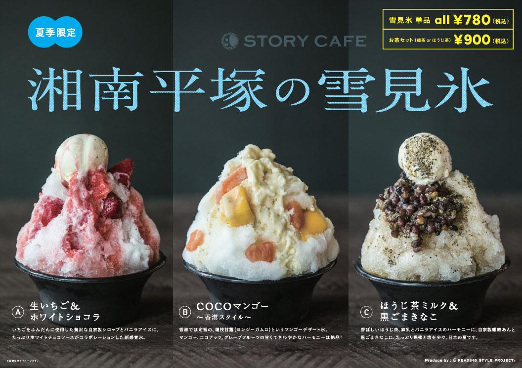 夏季限定!湘南平塚の雪見氷|STORY CAFE