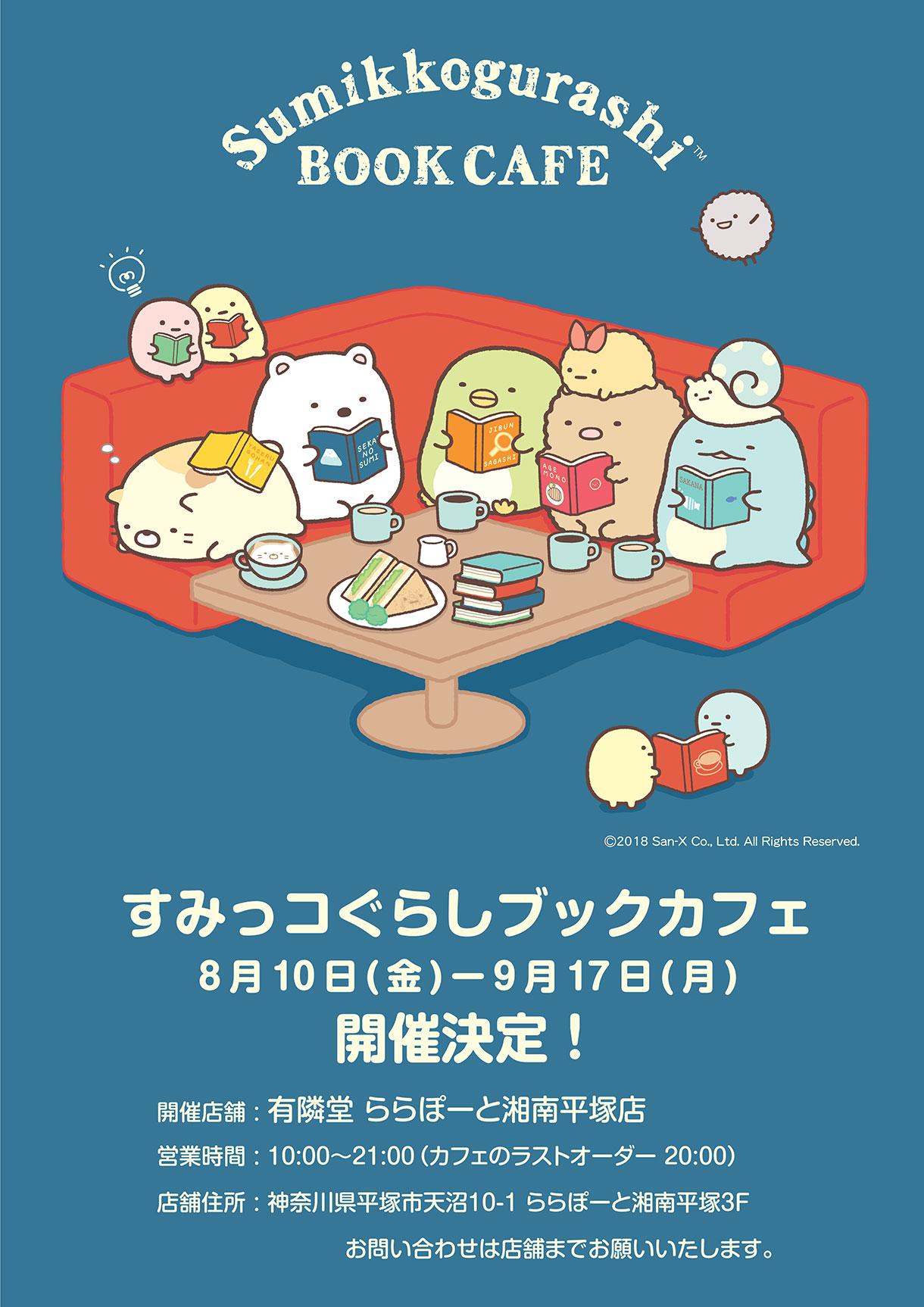 「すみっコぐらしブックカフェ」開催決定!