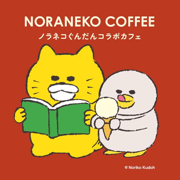 NORANEKO COFFEE