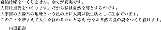 内田先生コメント