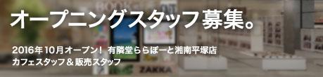 ららぽーと湘南平塚店オープニングスタッフ募集