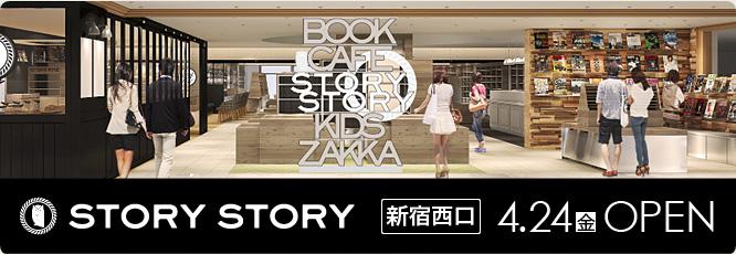 小田急百貨店新宿店本館10Fに、4/24(金)オープン