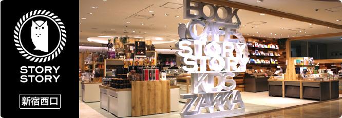 STORYSTORY小田急百貨店新宿店本館10Fに、4/24(金)オープン