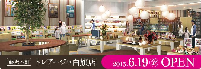 2015年6月19日、藤沢本町に新店舗トレアージュ白旗店オープン