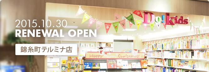 錦糸町テルミナ店がリニューアル工事を終え営業中