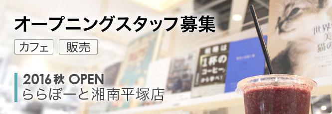 ららぽ-と湘南平塚店・オープニングスタッフ募集