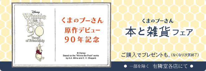 「くまのプーさん」原作デビュー90年記念 本と雑貨フェア