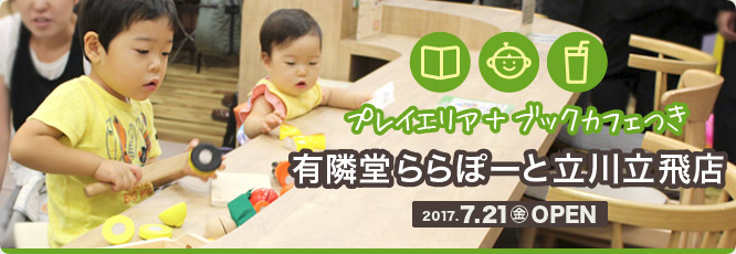 ららぽーと立川立飛店・7/21開店