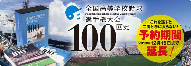 『全国高等学校野球選手権大会100回史』有隣堂各店にてご予約受付中!