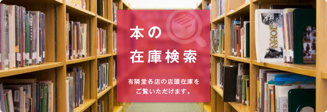 本の在庫検索