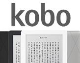 kobo 好評販売中