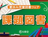 課題図書2014