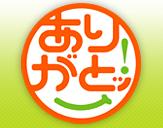 tvk「ありがとッ!」にて絵本コーナー放送中