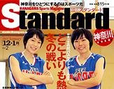 『Standard』Vol.2