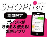 期間限定!有隣堂でポイントが貯まる・使える無料スマホアプリ「ショプリエ」