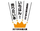 2015年本屋大賞