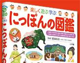 小学館『にっぽんの図鑑』、妖怪ウォッチの初回特典あります!