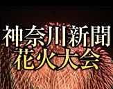 神奈川新聞花火大会チケット販売