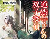 岡崎琢磨さん最新刊『道然寺さんの双子探偵』特典あり