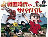 歴史漫画サバイバルシリーズ