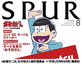 『SPUR』8月号 おそ松さん特装版