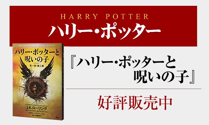 『ハリー・ポッターと呪いの子』好評販売中