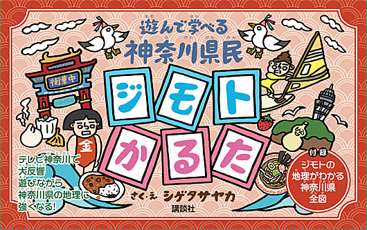 jimotokaruta_cover