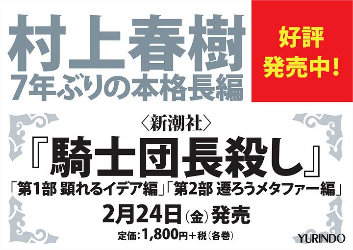 murakami_pop