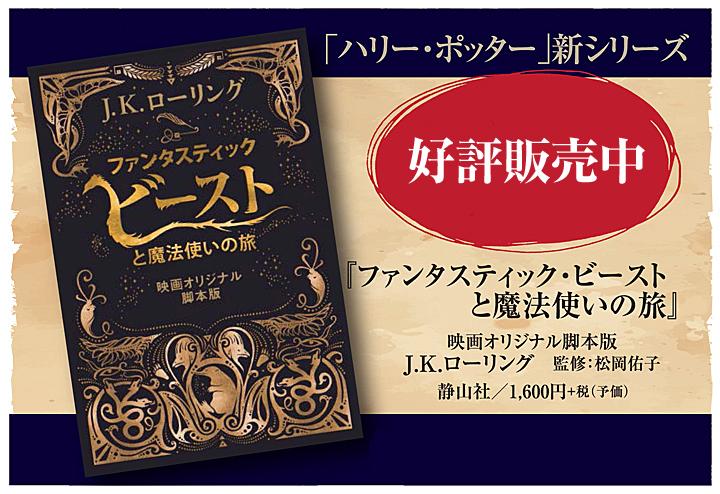 『ファンタスティック・ビーストと魔法使いの旅』好評販売中