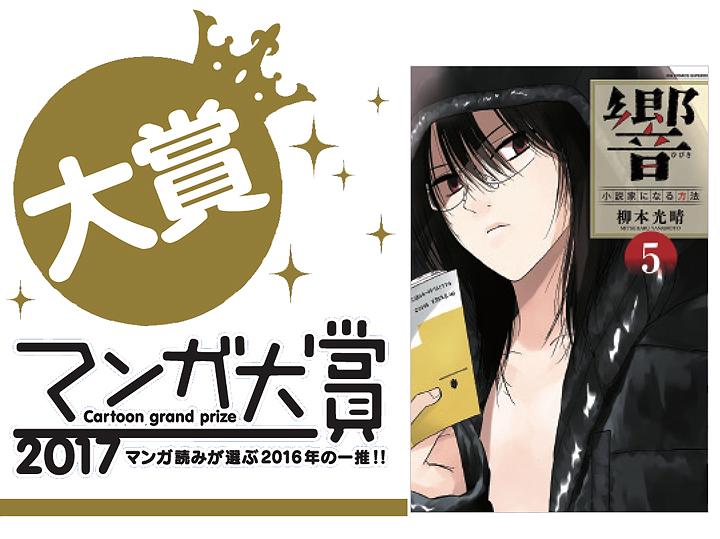 mangataisyo2017-720