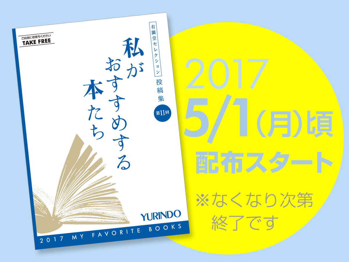 2017年版の小冊子「私がおすすめする本たち」
