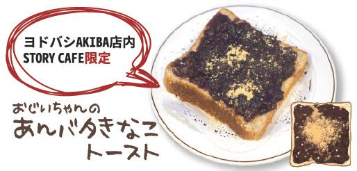あんばたトースト
