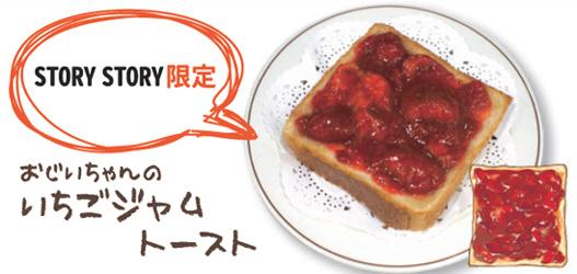 新宿西口・いちごジャムトースト