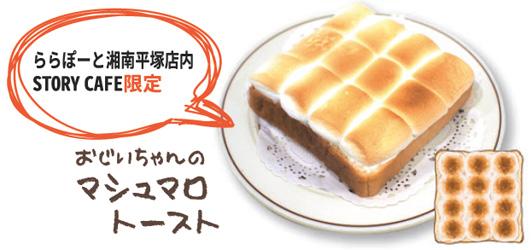 平塚・マシュマロトースト