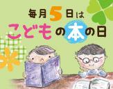 有隣堂は、毎月5日は子どもの本の日