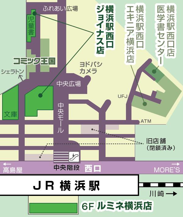 横浜駅周辺の店舗