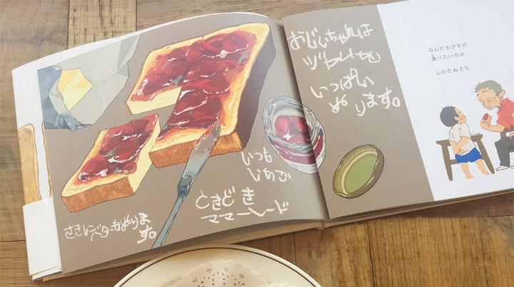 絵本『おじいちゃんとパン』本文イメージ