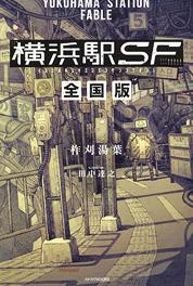 表紙・横浜駅SF 全国版