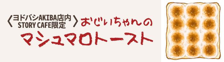 ヨドバシAKIBA店のSTORY_CAFE