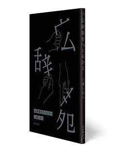 三浦しをんさんのルポエッセイ小冊子「広辞苑をつくる人」