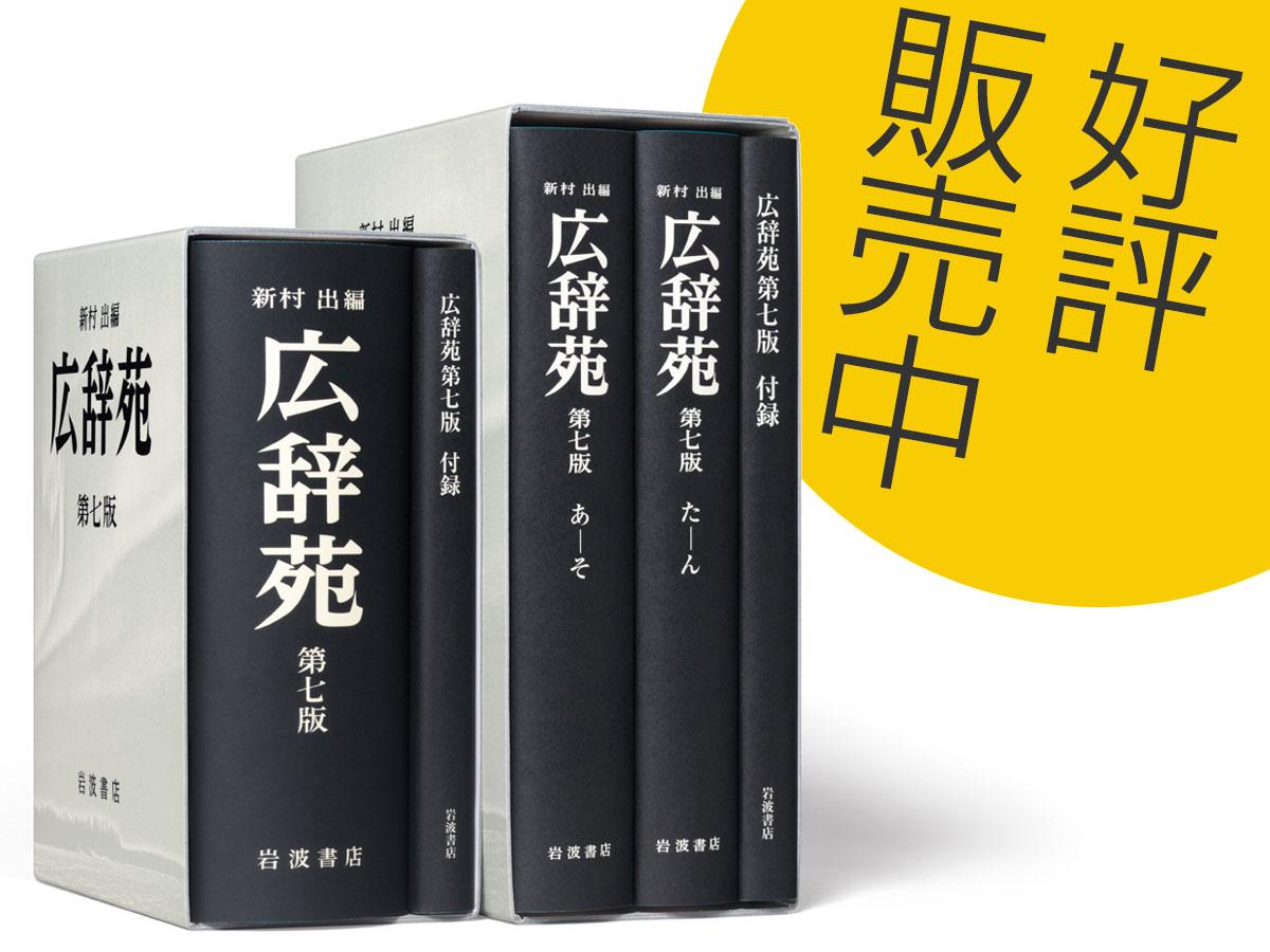 「広辞苑」第7版 好評販売中