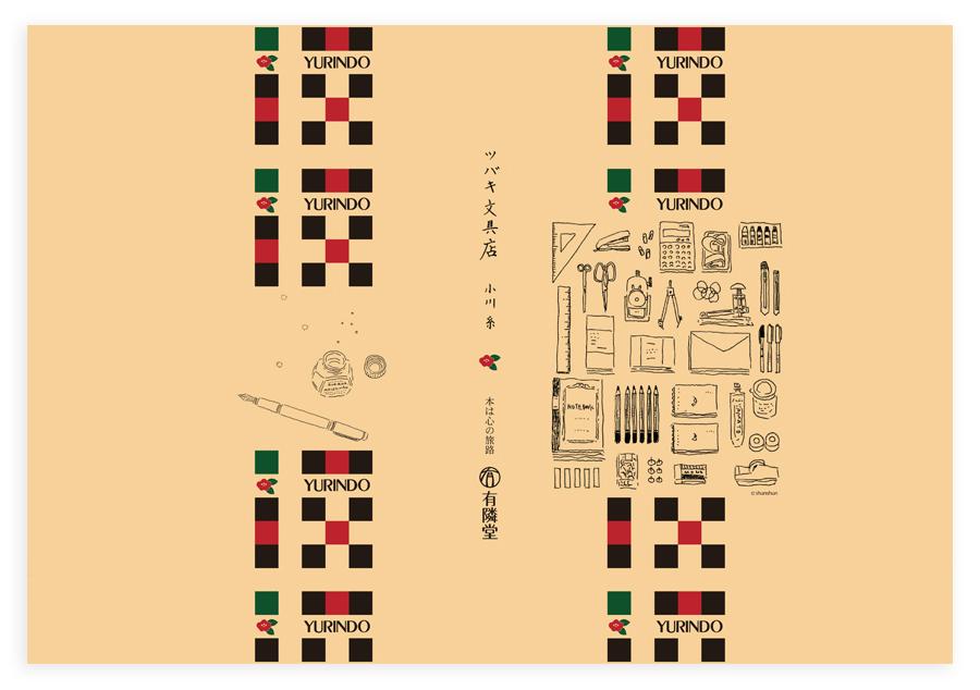 単行本『ツバキ文具店』オリジナルブックカバー